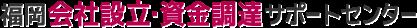 福岡会社設立・資金調達サポートセンター