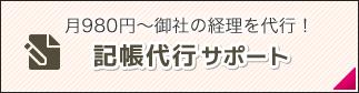 月980円~御社の経理をサポート!記帳代行サポート