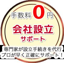 手数料0円 会社設立サポート 専門家が設立手続きを代行、プロが早く正確にサポート!