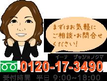 まずはお気軽にご相談・お問合せください!0120-17-3490